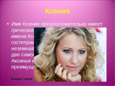 Как по другому Имя Ксения