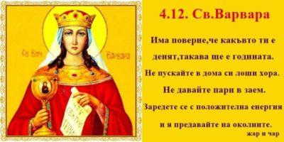 Что означает имя Варвара По церковному