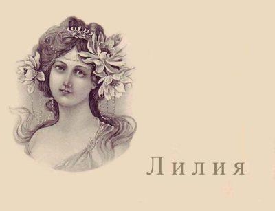 Что означает имя Лилия на татарском языке