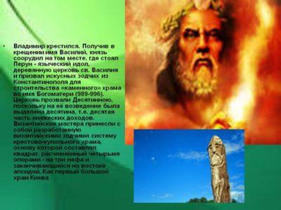 В каком городе по преданию принял крещение князь Владимир