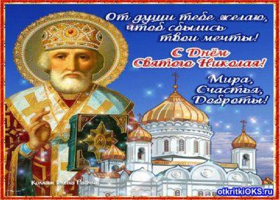 Какого числа будет День Святого Николая
