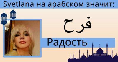 Что означает имя Амелия на арабском языке
