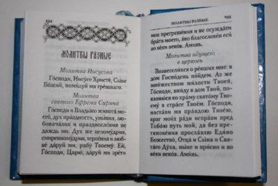 Какую молитву читать при входе в храм