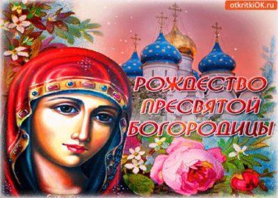 Когда праздник рождения Пресвятой Богородицы
