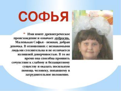 Что означает имя София для ребенка