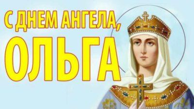 Когда день святой княгини Ольги