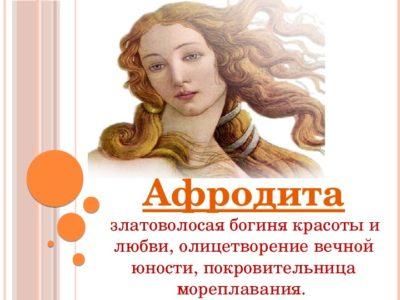 Чему покровительствовал бог Афродита
