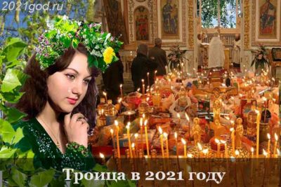 Какого числа святой праздник Троица