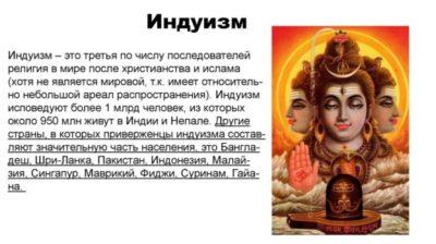 В чем разница между буддизмом и индуизмом