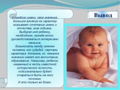 Что означает имя Савва для ребенка