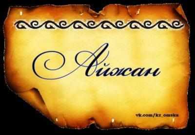 Что означает имя Алихан в исламе
