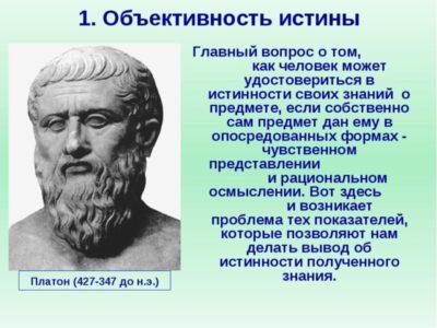 Что означает понятие объективность истины