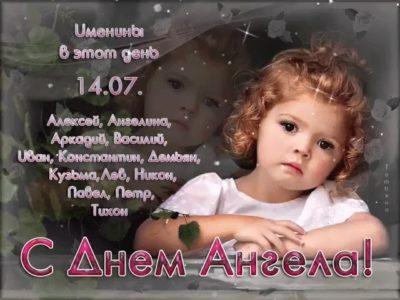 Какого числа День ангела у Ангелины