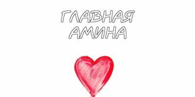 Что означает мое имя Амина