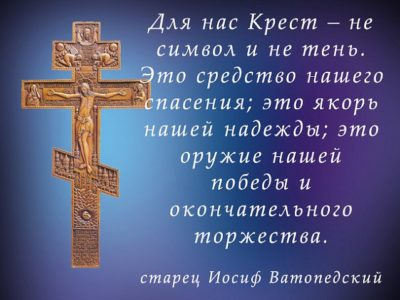 Как появился символ креста