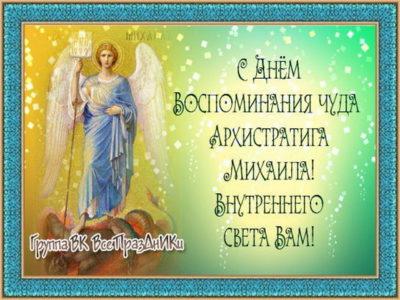 Когда церковный праздник Михайлове чудо