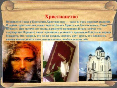 Кто первые в мире приняли христианство