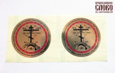 Что такое Голгофский крест