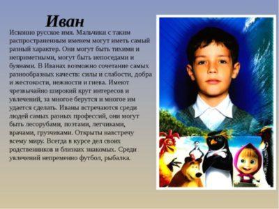 Откуда взялось имя Иван