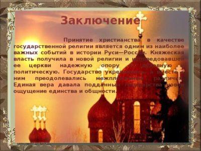Кто принял христианство в России