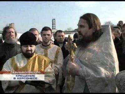 Какой русский князь принял крещение в Херсонесе
