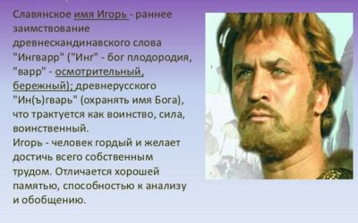 Как по другому можно назвать имя Игорь