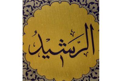 Что означает имя Аида по мусульмански