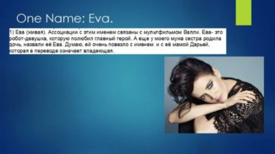 Как звучит полное имя Ева