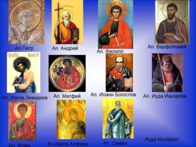 Где находятся 12 апостолов