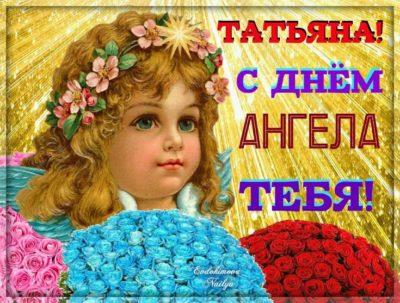 Когда именины у имени Татьяна