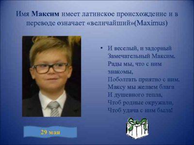Что означает имя Максим
