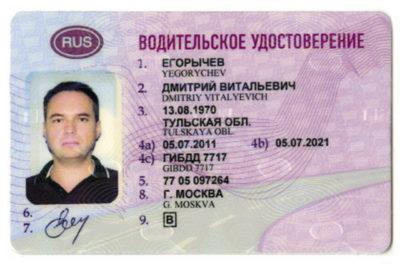 Можно ли поменять имя по месту временной регистрации