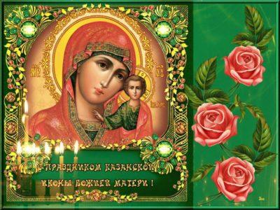 Что за праздник Казанской Божьей Матери