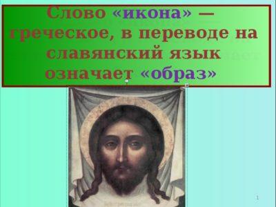 Как переводится слово икона