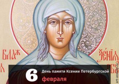 В чем помогает Святая Ксения Петербургская