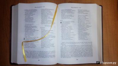 Сколько книг Нового Завета в Библии