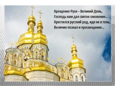 Когда отмечается День крещения Руси