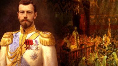 Сколько лет правил Николай II