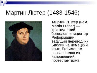 Кто перевел Библию на немецкий язык