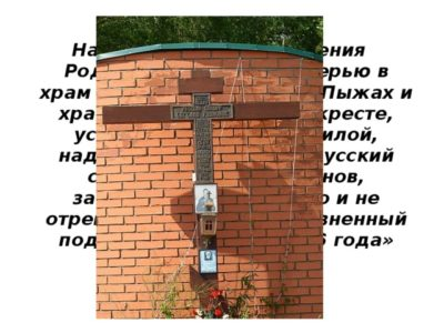 Как правильно поставить крест на могиле