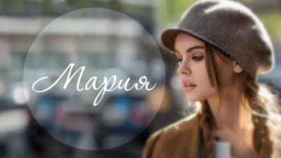 Какое значение имеет имя Мария
