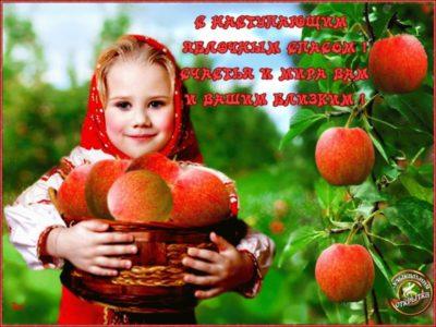 Какого числа отмечается Яблочный спас