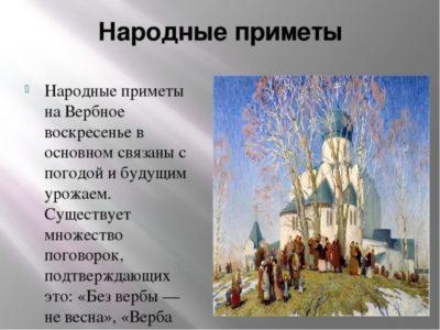Что означает праздник Вербное