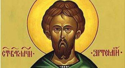 Какой святой покровитель у Артема