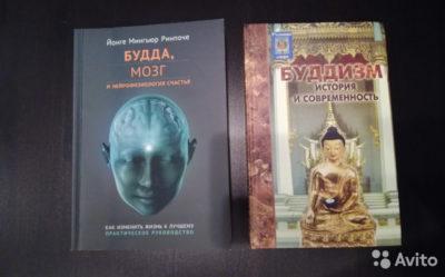Как называется главная книга о буддизме