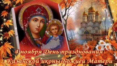 Какой праздник 4 ноября по церковному календарю