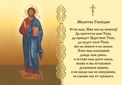 Как молиться Святой Троице