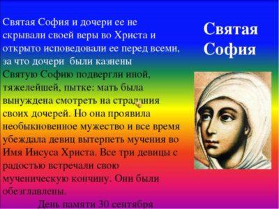 Чем отличается имя Софья от Сони