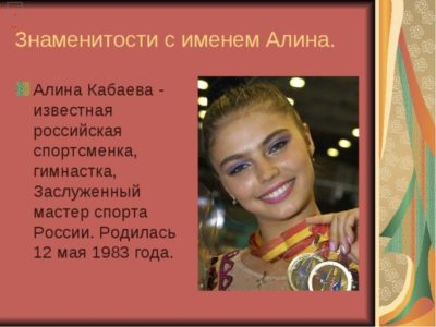 Что означает имя Алина на татарском