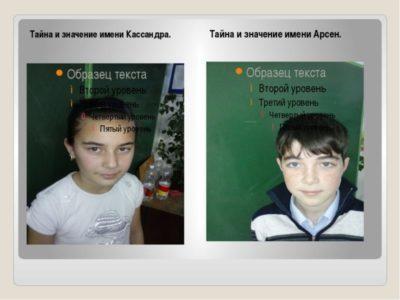 Как переводится имя Арсен с казахского
